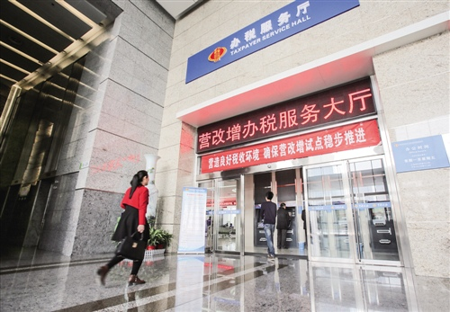 China has replaced all business tax with value-added tax (VAT) after extending the policy to cover the construction, real estate, finance and consumer services sectors on Sunday. [File Photo]