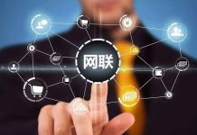 """The Chinese characters in the pictures mean """"the Online Settlement Platform for Non-Bank Payment Institutions"""". Photo: People's Daily Online"""