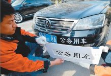Handan, city in north China's Hebei Province, launches car reforms by making a requirement to mark government vehicles with special stickers, in order to put the use of government cars under public oversight. (Photo by People's Daily Online)