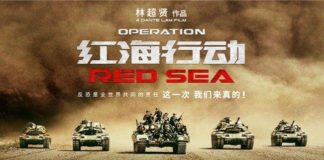 "Poster of film ""Operation Red Sea"" (File photo)"