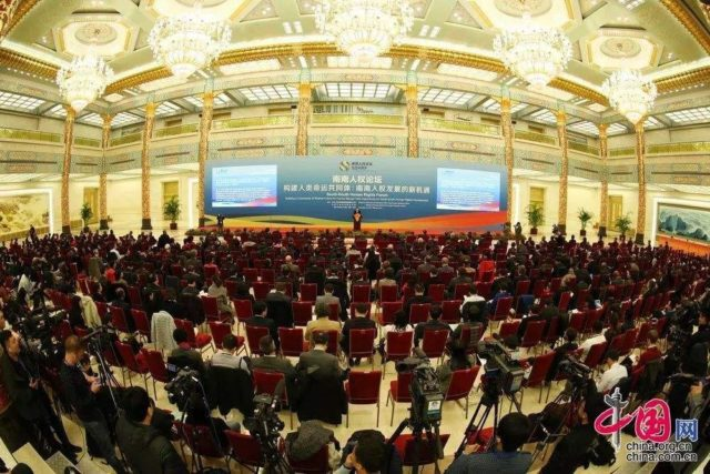 The first South-South Human Rights Forum is convened in Beijing from December 7 to 8, 2017, during which more than 300 representatives from over 70 countries and international organizations discussed on human rights development in developing countries and the world at large. (Photo from china.org.cn)