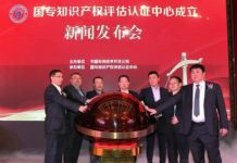 In February 2017, China's first national intellectual property evaluation and certification center, State Intellectual Property Evaluation and Certification Center, opened in Beijing. (Photo by People's Daily Online)