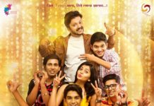 Love Lafde Marathi Movie