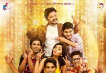 Love Lafde Marathi Movie