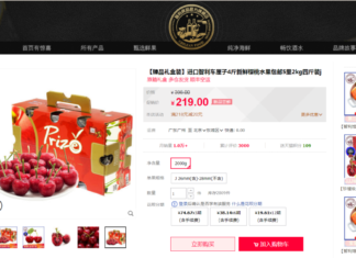 Over 10,000 boxes of the 2kg-Chilean-cherries have been sold monthly on the flagship store of Chilean food on the online marketplace Tmall as shown on the sales page on January 19, 2020.