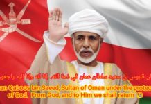 The Sultan of Oman Qaboos bin Said